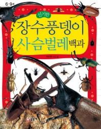 신기한 장수풍뎅이 사슴벌레 백과