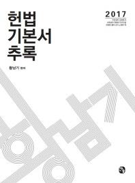 헌법기본서 추록(2017)
