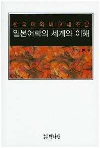 한국어와 비교대조한 일본어학의 세계와 이해