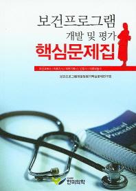 보건프로그램 개발 및 평가 핵심문제집