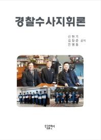경찰수사지휘론