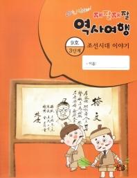 야호! 신난다! 재잘재잘 역사여행. 3-9: 조선시대 이야기