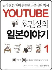 유튜브 호민상의 일본이야기. 1
