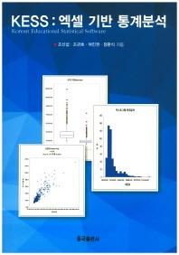KESS: 엑셀 기반 통계분석
