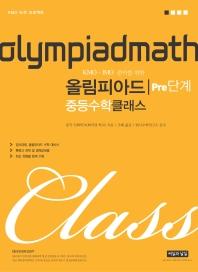 KMO IMO 준비를 위한 올림피아드 중등 수학 클래스 Pre단계