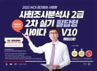 NCS 믿고보는 사경환 사회조사분석사2급 2차 실기 필답형 사이다 V10(2021)