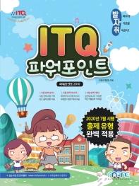 발자취 ITQ 파워포인트(파워포인트 2010)
