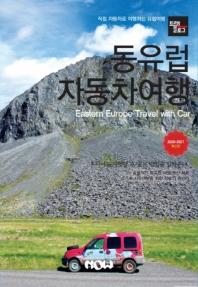 트래블로그 동유럽 자동차 여행(2020~2021)