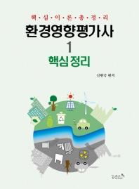 환경영향평가사. 1: 핵심정리
