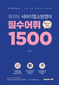 최지아 서바이벌 소방 영어 필수어휘 1500(2021)