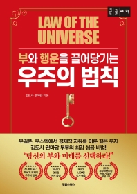 부와 행운을 끌어당기는 우주의 법칙(큰글자책)