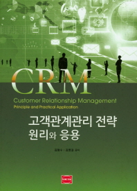CRM 고객관계관리 전략 원리와 응용