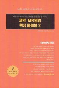 제약 MR 영업 핵심 바이블. 2