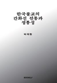 한국불교의 간화선 전통과 정통성