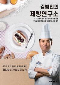김범안의 제빵연구소