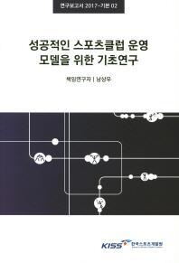 성공적인 스포츠클럽 운영 모델을 위한 기초연구
