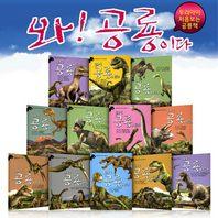[한국아이방] 와공룡이다 (전 12권) | 공룡책 | 공룡만화 | 드래곤 | 티라노사우르스 | 공룡전집 | 공룡만