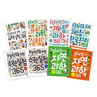 초등학생을 위한 교과서 잡는 바이킹 시리즈 세트 (전8권) : 개념과학,개념한국지리,과학실험,수학실험,요