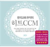 한국교회 추억의 히트CCM(CD)