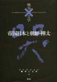 コレクション戰爭と文學 17