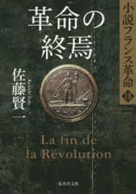 革命の終焉