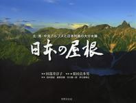 日本の屋根 北.南.中央アルプスと日本列島の大分水嶺