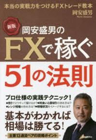岡安盛男のFXで稼ぐ51の法則 本當の實戰力をつけるFXトレ-ド敎本