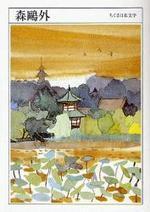 森鷗外 1862-1922