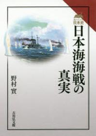 日本海海戰の眞實
