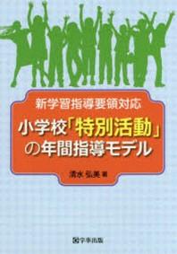 小學校「特別活動」の年間指導モデル