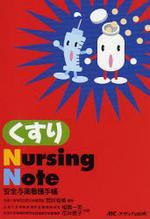 くすりNURSING NOTE 安全與藥看護手帳