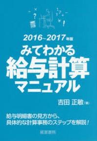 みてわかる給與計算マニュアル 2016~2017年版