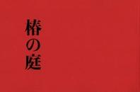 椿の庭 上田義彦映畵作品