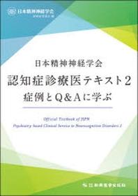 日本精神神經學會 認知症診療醫テキス 2