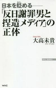 「反日謝罪男と捏造メディア」の正體 日本を貶める