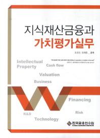 지식재산금융과 가치평가실무