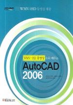 WMV-HD 동영상으로 배우는 AUTOCAD 2006