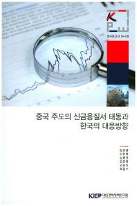 중국 주도의 신금융질서 태동과 한국의 대응방향