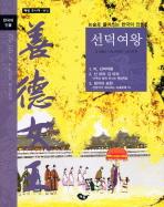 논술로 풀어쓰는 한국의 인물 선덕여왕