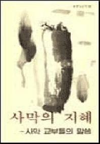 사막의 지혜(분도소책 26)