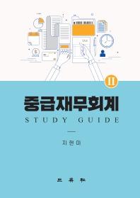 중급재무회계. 2: Study Guide