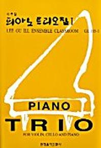 피아노 트리오집(for Violin,Chello and Piano) 1
