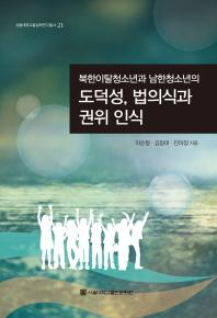 북한이탈청소년과 남한청소년의 도덕성, 법의식과 권위 인식