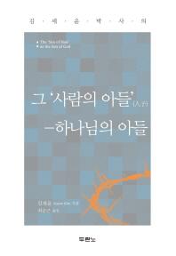 김세윤 박사의 그 사람의 아들 하나님의 아들