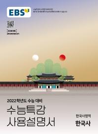 EBS 수능특강 사용설명서 고등 한국사영역 한국사(2021)(2022 수능대비)