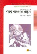 비폭력 저항과 사회 변혁 (하) (마하뜨마 간디의 도덕 정치사상 3)