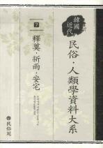 한국 근대 민속인류학 자료대계. 7: 석존 기우 안택