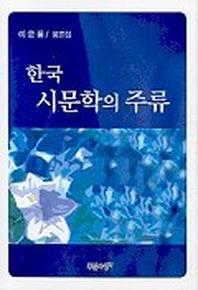 한국 시문학의 주류