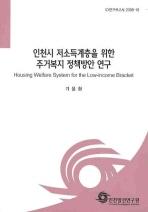 인천시 저소득계층을 위한 주거복지 정책방안 연구