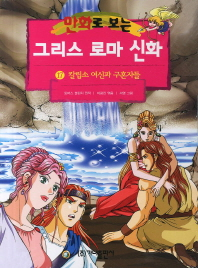 만화로 보는 그리스 로마 신화. 17: 칼립소 여신과 구혼자들